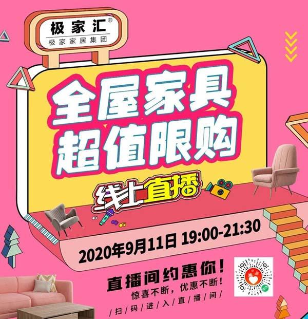 极家汇成山馆2020年9月11日直播海报