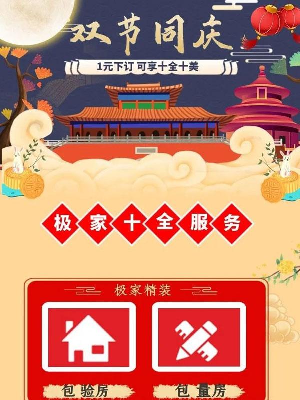 极家精装国庆中秋双节直播海报2